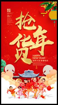 红色喜庆年货促销海报