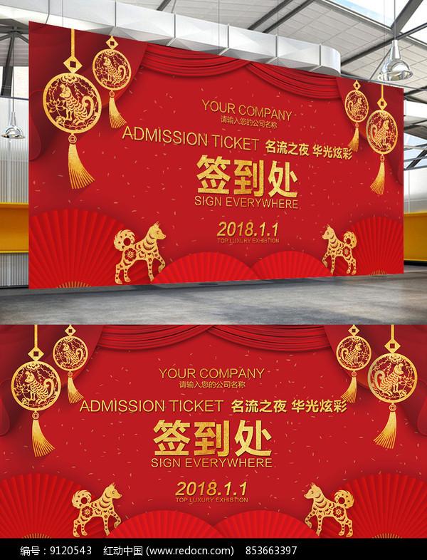 红色喜庆中国风狗年年会签到处背景板图片