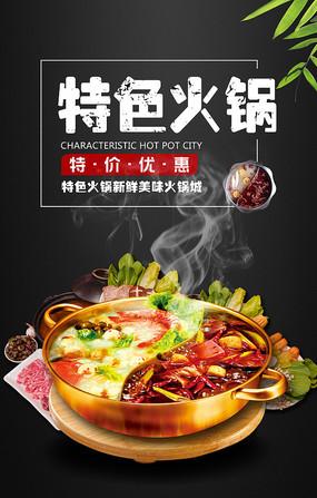 火锅餐饮美食海报