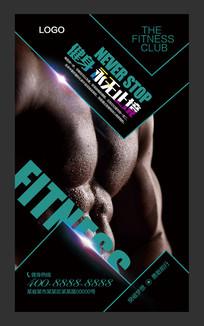 健身海报健身广告设计