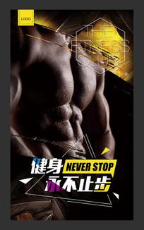 健身海报健身广告宣传设计