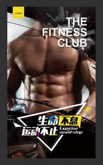 健身海报健身俱乐部