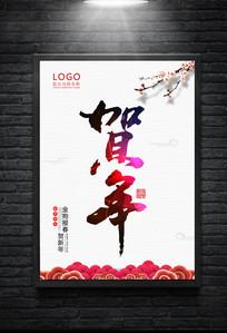 简约中国风金狗报春贺年海报