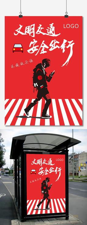 交通安全海报设计
