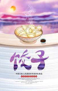 饺子美食传统海报设计