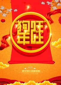 金狗贺岁2018狗年春节设计