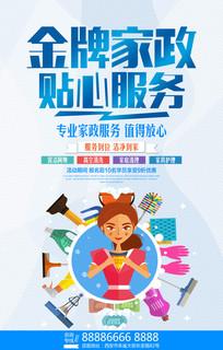 金牌家政海报设计