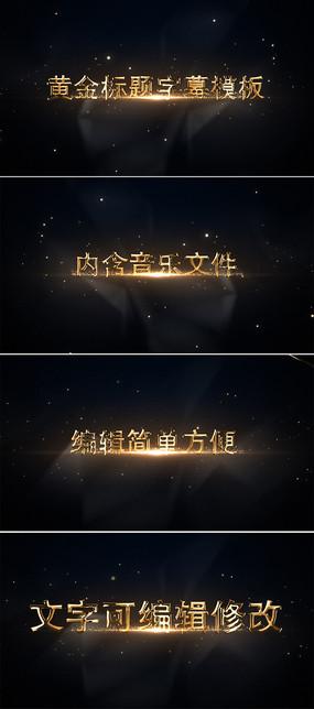 金色标题字幕文字ae模板