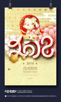 金色大气2018狗年春节海报