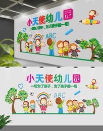 卡通通用校园文化墙