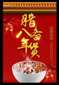 腊八粥节日古风海报
