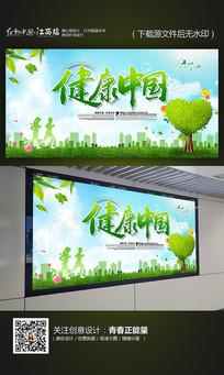 绿色健康中国公益宣传海报