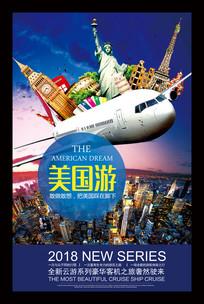 美国旅游海报