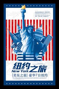 美国纽约旅游海报设计