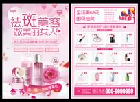 美容产品宣传单