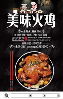 美味火鸡海报设计