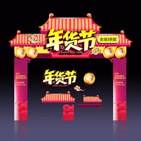 年货节春节拱门新年头门设计