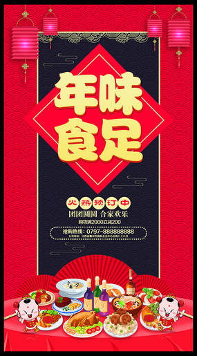 年味食足年夜饭宣传海报