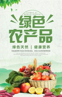 农产品海报