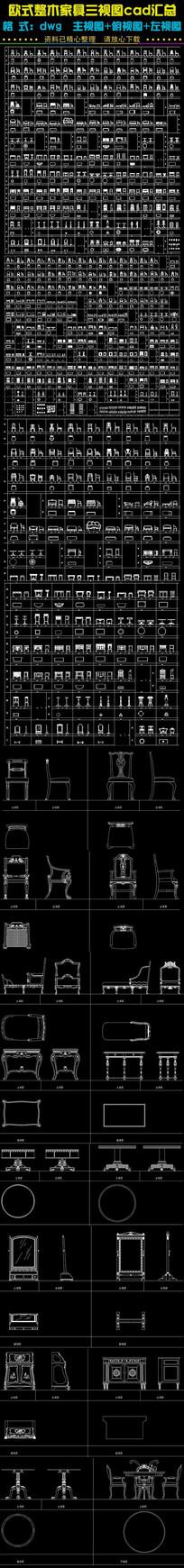 欧式整木家具三视图cad汇总