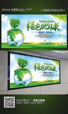 清新绿色地球公益宣传海报
