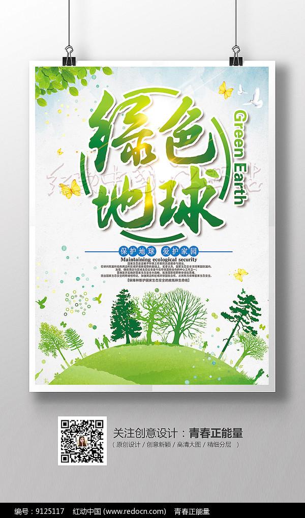 清新绿色地球环保公益海报图片