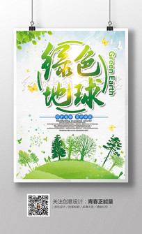 清新绿色地球环保公益海报