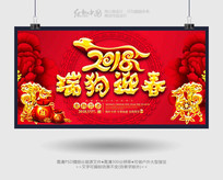 瑞狗迎春2018狗年春节海报