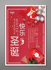 圣诞节海报设计圣诞节促销海报