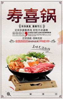 寿喜锅美食海报设计
