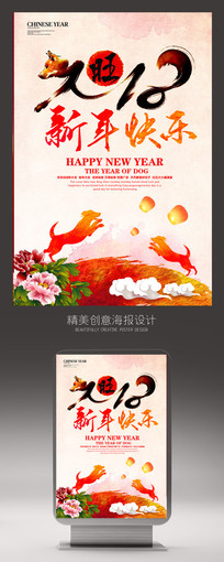 水彩风2018狗年海报