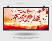 水墨2018狗年春运文化海报