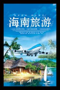 水墨海报海南旅游海报