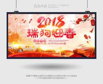 水墨瑞狗迎春2018春节海报