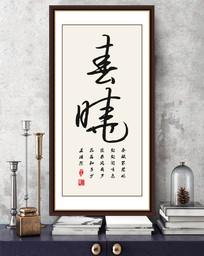 唐诗春晓诗句毛笔书法字画