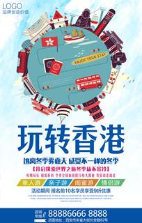 玩转香港旅游海报设计