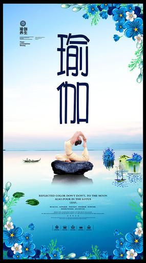 唯美瑜伽宣传海报