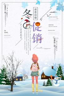 文艺清新冬季促销海报设计