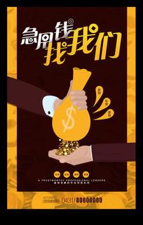 小额贷款扁平化金融海报
