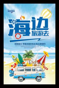 夏日海边旅游宣传海报