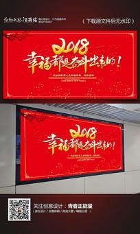 习近平2018新年贺词背景