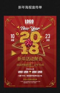新年活动聚会宣传单