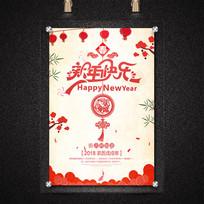 新年快乐剪纸促销海报