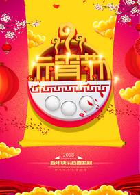 新年元宵节海报模版PSD