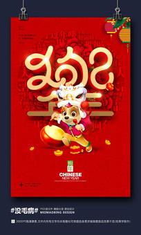 喜庆2018狗年春节海报