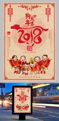 喜庆狗年大吉2018春节海报