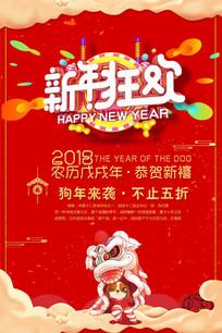 喜庆新年狂欢海报