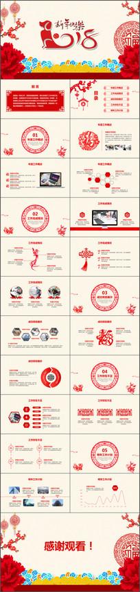喜庆中国风节日庆典PPT模板