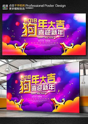 绚丽2018狗年大吉宣传海报