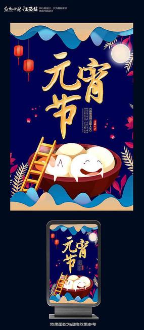 元宵节海报设计 PSD